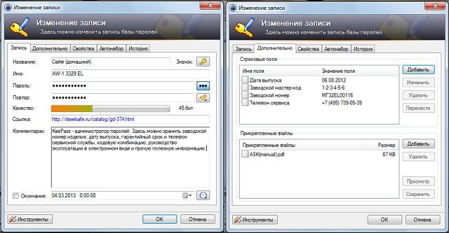 KeePass обеспечит удобное хранение всей необходимой информации по сейфу и не только.