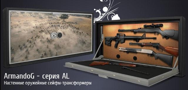 Настенные оружейные сейфы ArmandoG (Испания).