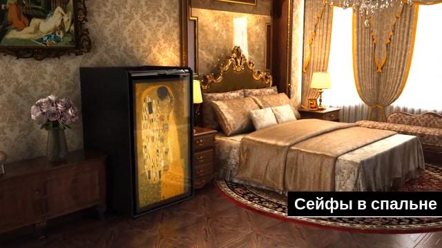 Сейфы в интерьере спальни.