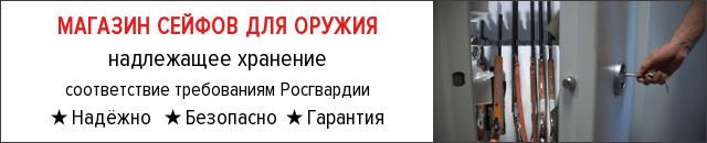 Магазин оружейных сейфов №1